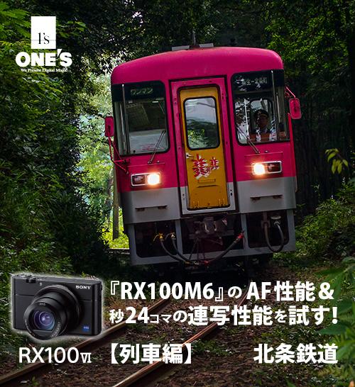 DSC-RX100M6,RX100VI,レビュー,ソニーストア,sony,24-200mm,広角望遠レンズ,北条鉄道,列車