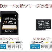 SDカード,sony,ソニーストア,SF-UY3,SR-UY3A,microSD
