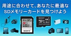 SDカード,sony