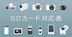 SDカード,対応表,sony