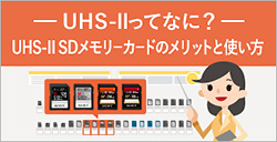 SDカード,UHS-II,sony