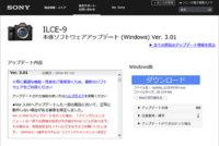 α9,ilce-9,本体ソフトウェアアップデート,α<アルファ>デジタル一眼カメラ