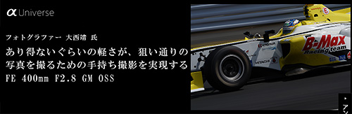 SEL400F28GM,400mmF2.8,GMレンズ,ソニーストア,sony,納期目安