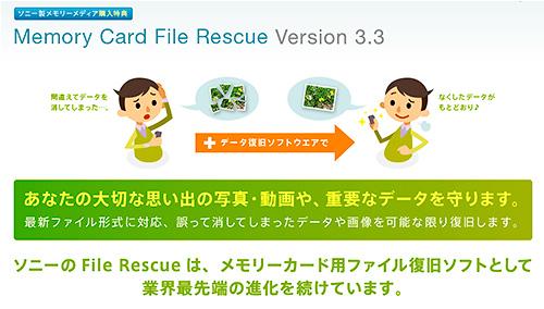 sony,filce rescue,sdカード
