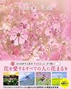 はなまっぷ本,100年後まで残したい!日本の美しい花風景,amazon,予約,花