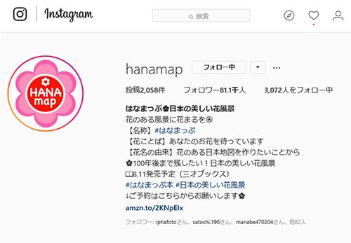 Instagram,はなまっぷ,hanamap