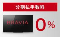 BRAVIA,4Kテレビ,ソニーストア,sony
