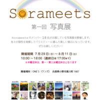 写真展,sorameets,インスタ,Instagram