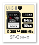 sf-g,SDカード,ソニーストア,sony,128gb,64gb,32gb,UHS-II,U3