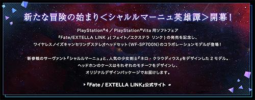 fate,xtella_link,wf-sp700n,独立型,ワイヤレスノイズキャンセリングヘッドホン,sony,ソニーストア