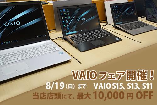 VAIOフェア,ソニーストア,S15,S13,S11ソニーショップ,ワンズ