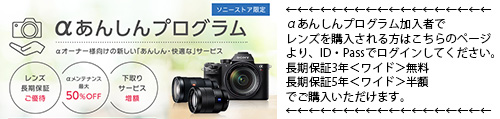 αあんしんプログラム,長期保証3年ワイド無料,長期保証5年ワイド半額,ソニーストア,α<アルファ>デジタル一眼カメラ