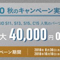 vaio,秋のキャンペーン,autum,s11,s13,s15,c15