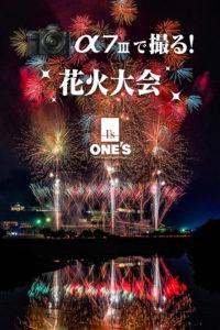 α7III,a7iii,ilce-7m3,aipha,hanabi,firework,review,blog