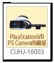 cuhj-16003,psvr,playstationvr,pscamera同梱版,ps4