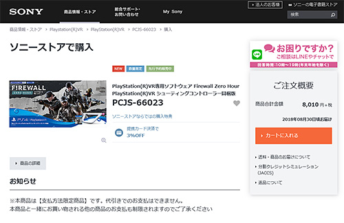 pcjs66023,psvr,firewallzerohour,PlayStation4,ps4,shootingcontroller