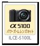 α5100,ilce-5100l,パワーズームレンズキット,sony,α<アルファ>デジタル一眼カメラ