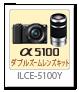 α5100,ilce-5100y,ダブルズームレンズキット,sony,α<アルファ>デジタル一眼カメラ