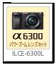 α6300,ilce-6300l,パワーズームレンズキット,sony,α<アルファ>デジタル一眼カメラ