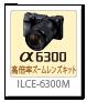 α6300,ilce-6300m,高倍率ズームレンズキット,sony,α<アルファ>デジタル一眼カメラ