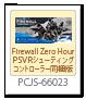 pcjs-66023,firewallzerohour,psvr,playstationvr,ps4,シューティングコントローラー同梱版