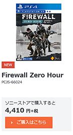 pcjs-66024,firewallzerohour,ps4,sony,game
