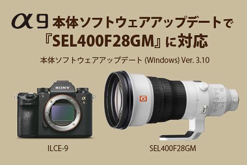 α9,a9,ilce-9,sel400f28gm,本体ソフトウェアアップデート