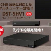 dst-shv1,4k,bs,cs,tuner,4kチューナー
