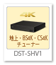 dst-shv1,BS4k,cs4k,4kチューナー,地デジ