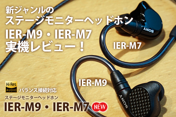 ier-m9,ier-m7,stage,monitor,headphone,sony,実機レビュー