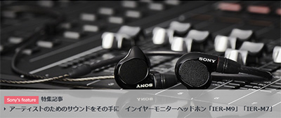 ier-m9,ier-m7,stage,monitor,headphone,sony