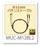 muc-m12bl2,バランスケーブル,3.5mm