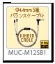 muc-m12sb1,バランス接続ケーブル,KIMBER