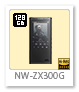 walkman,nw-zx300g,128gb,hi-res,ウォークマン