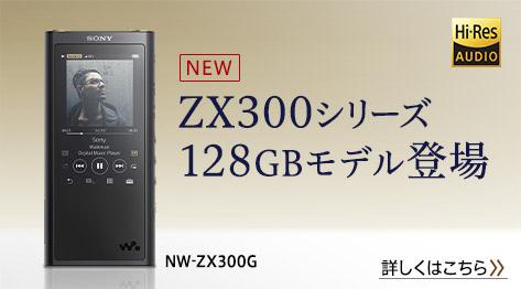 nw-zx300g_walkman,sony