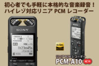 pcm-a10,pcm,recordet,sony,リニアPCMレコーダー,ハイレゾ