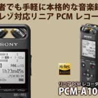 pcm-a10,pcm,recordet,sony,リニアPCMレコーダー,ハイレゾ