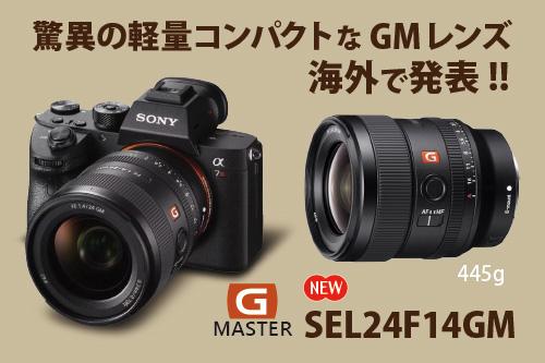 SEL24F14GM,FE24mmF14GM,α<アルファ>デジタル一眼カメラ,GMレンズ,単焦点