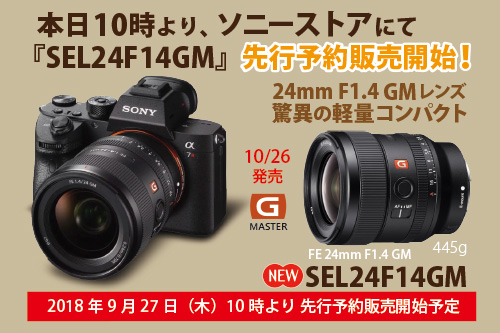 sel24f14gm,GMレンズ,24mmf14,sony,alpha,sony,単焦点,α<アルファ>デジタル一眼カメラ