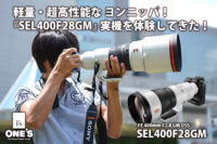 sel400f28gm,review,lenz,400mmf28,sony,alpha,sony,実機レビュー