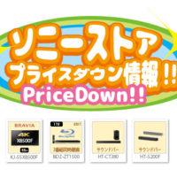 sony,pricedown,kj-55x8500f,bdz-zt1500,ht-ct380,ht-s200f
