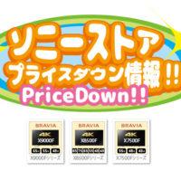 sonystore,sony,pricedown,bravia,x9000f,x8500f,x7500f