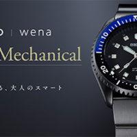 wena,seiko,mechanical,wnw-sb13a,sonystore,sony