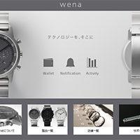 wenawrist,sony,smartwatch,スマートウォッチ