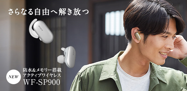 wf-sp900,独立型ワイヤレスヘッドホン,sony
