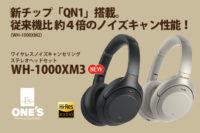 wh-1000xm3,headphone,sony