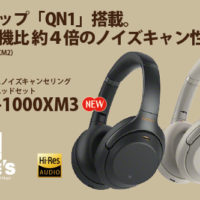 wh-1000xm3,headphone,sony