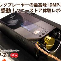 DMP-Z1,デジタルミュージックプレーヤー,Signatureシリーズ,ソニーストア大阪,体験レポート