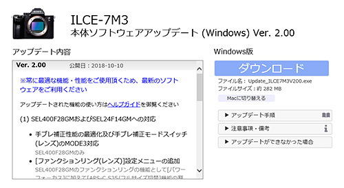 a7riii,a7iii,ilce-7rm3,ilce-7m3,update,sel400f28gm,sel24f14gm,sony,アップデート