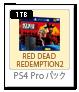 ps4pro,playstation4pro,レッド・デッド・リデンプション2パック